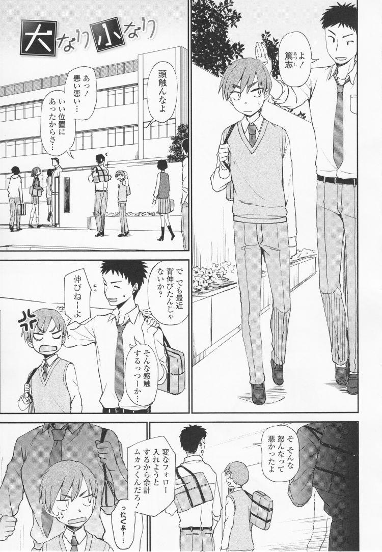 身長差カップル エロ同人誌情報館001