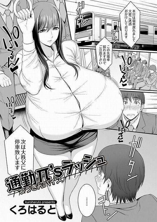 超乳 乳揺れ エロ同人誌情報館001
