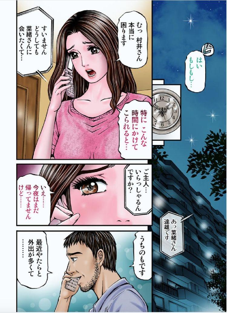 スワッピング体験記 エロ同人誌情報館001