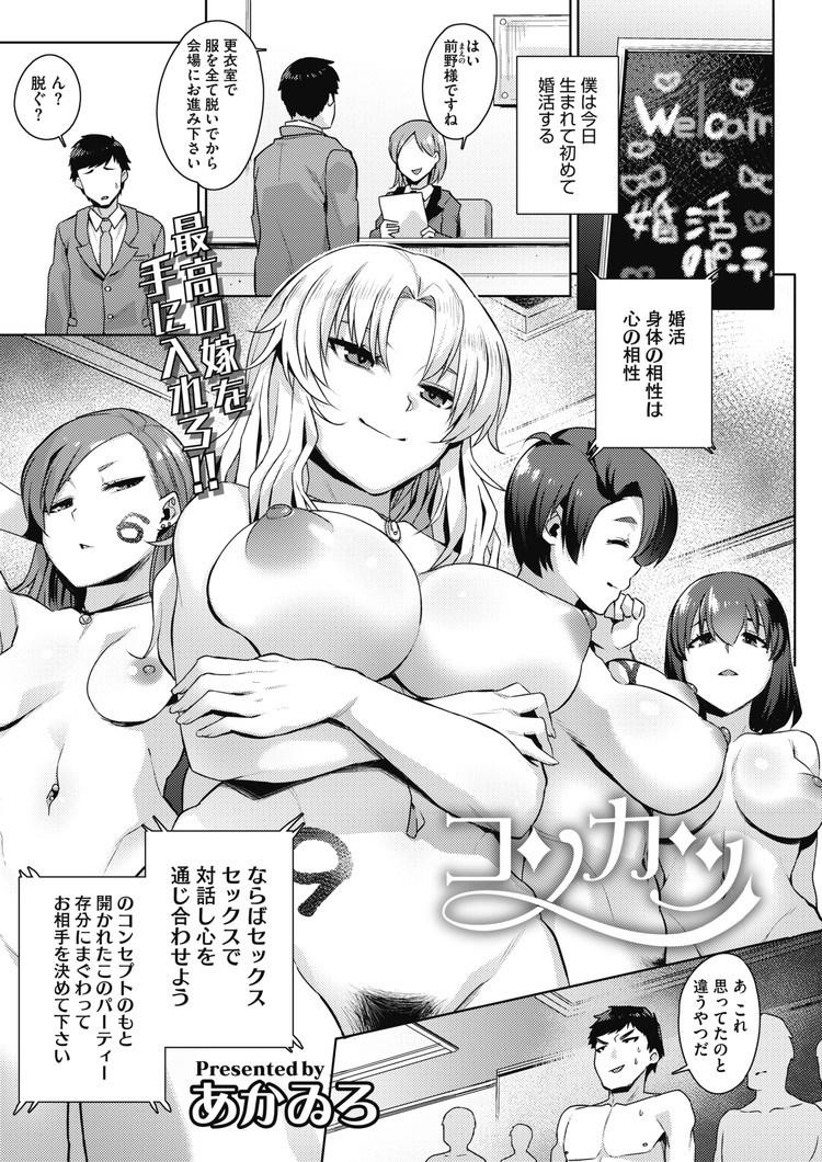婚活パーティー エロ同人誌情報館001