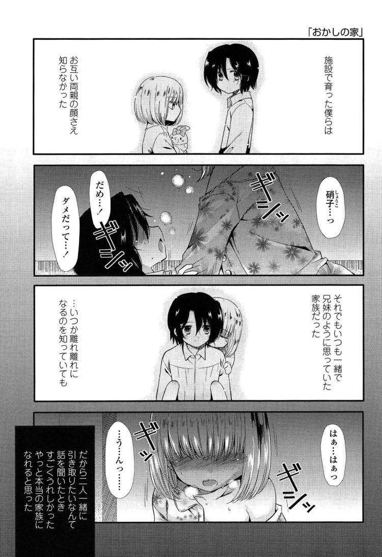 シックスナイン 恥ずかしい画像 エロ同人誌情報館001