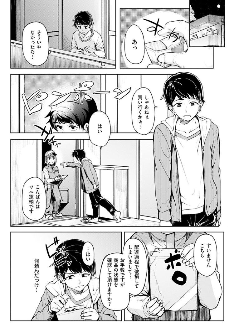 シースルードレス 丸見え エロ同人誌情報館001