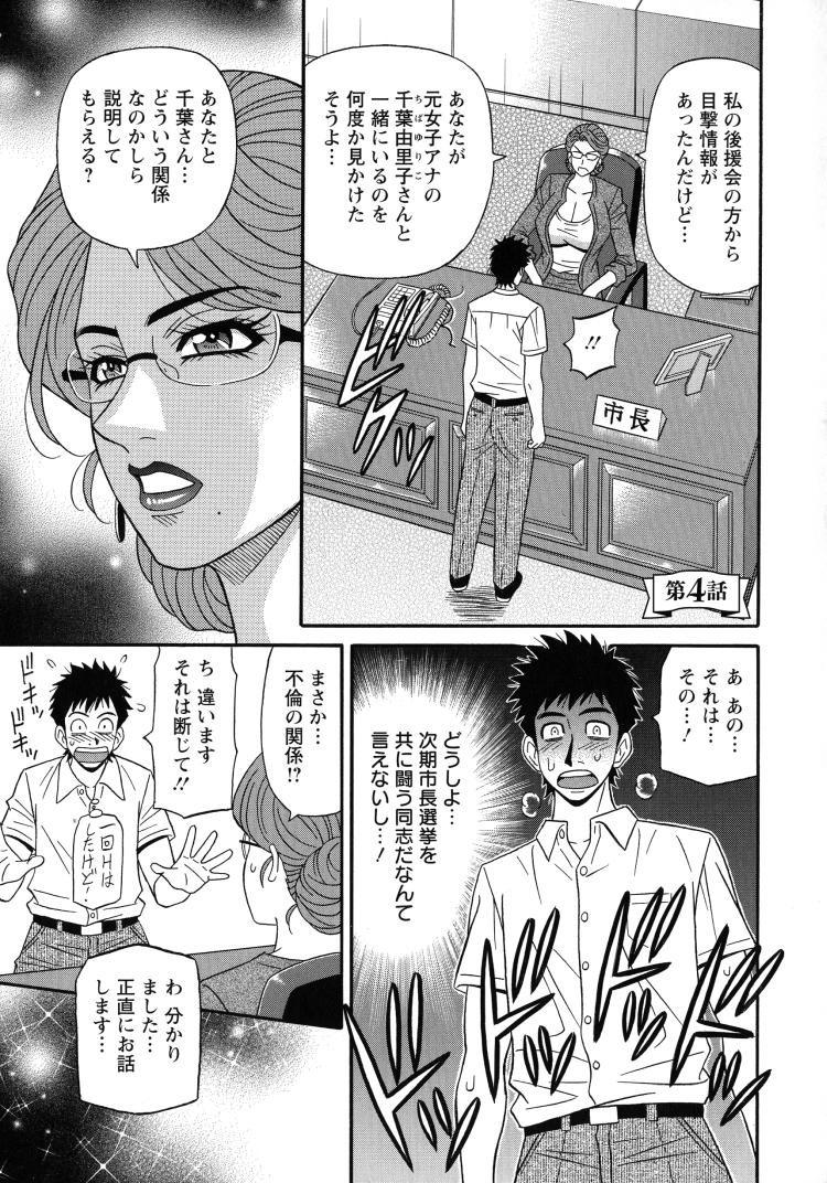 女子アナ キャプ 画像 速報 エロ同人誌情報館001