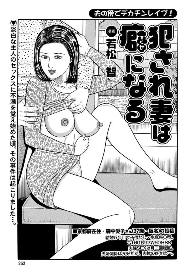 侵される新妻 漫画 エロ同人誌情報館001