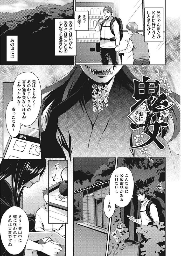アラフォー女子 独身 エロ同人誌情報館001