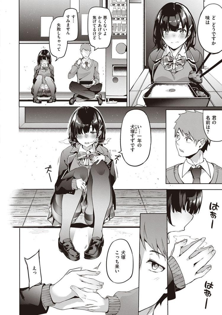 女子コウ生大好き8 エロ同人誌情報館004
