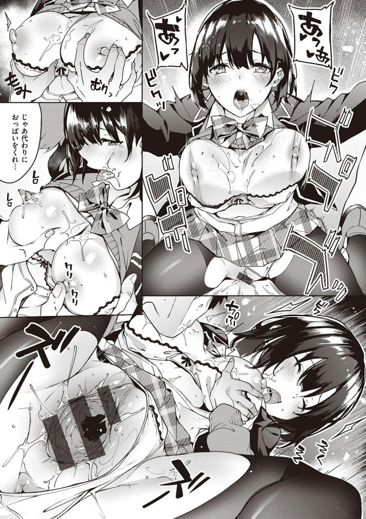 女子コウ生大好き8 エロ同人誌情報館015