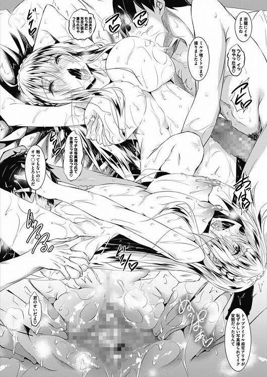 搾乳 漫画 二次元 エロ同人誌情報館020