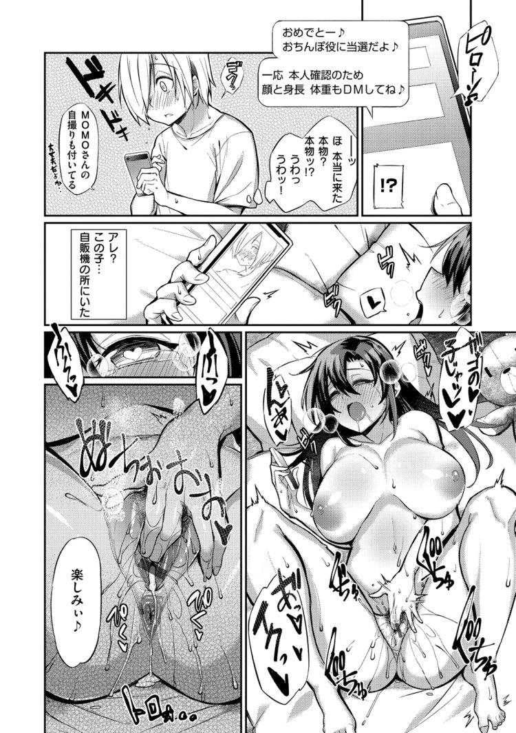 裏垢女子 オフパ エロ同人誌情報館004