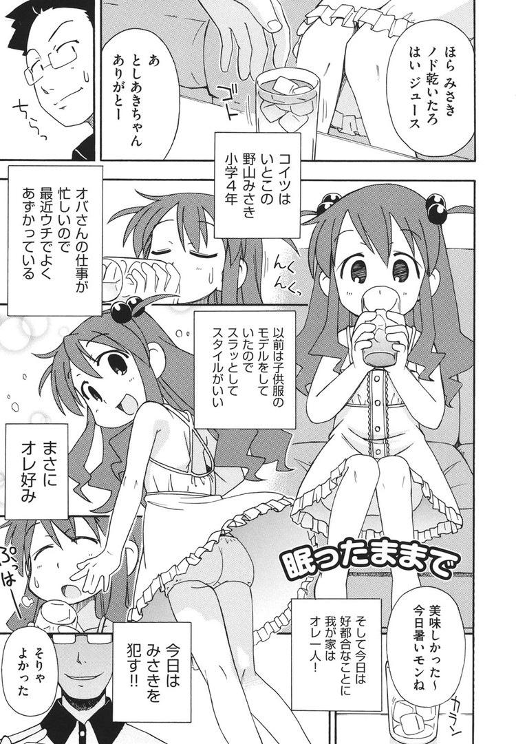昏睡悪戯の日本版 エロ同人誌情報館001