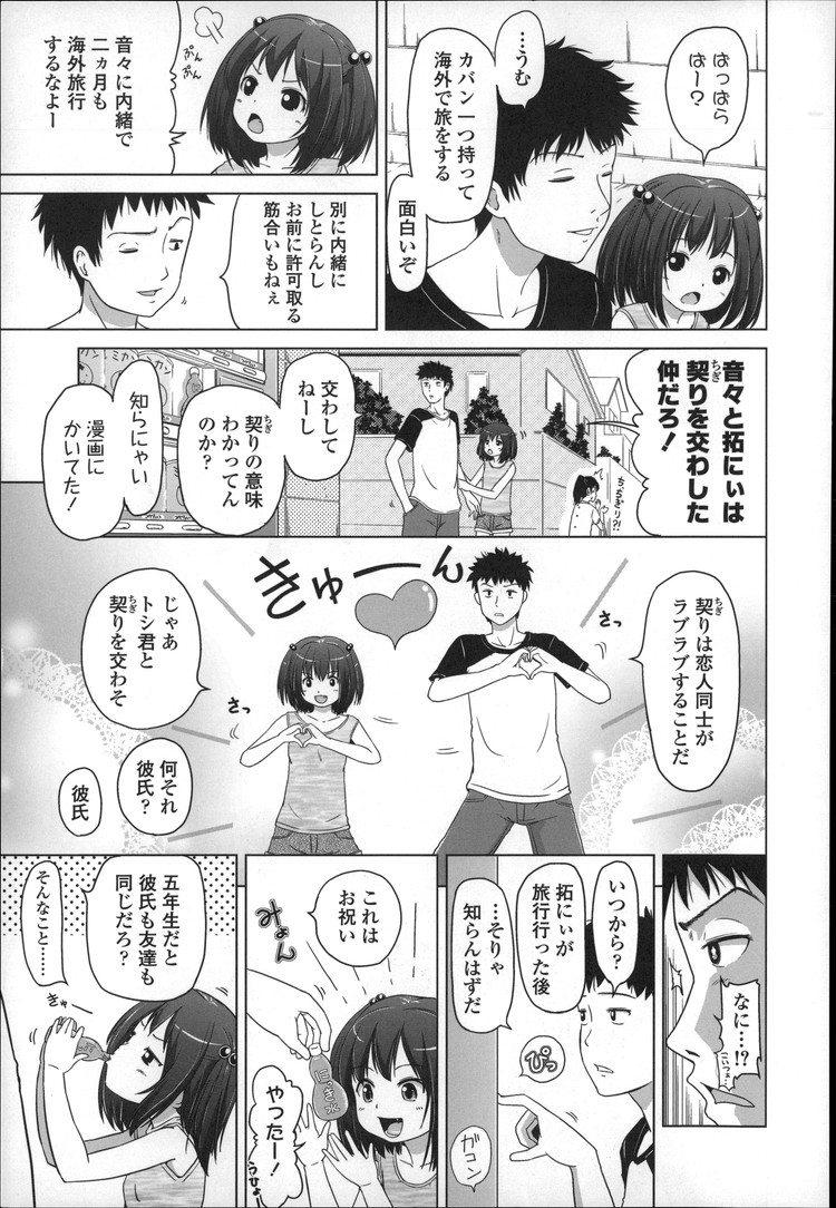 jsロリペド漫画 エロ同人誌情報館003