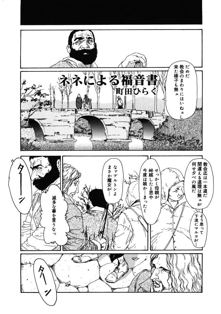 魔女狩り エロ同人誌情報館002