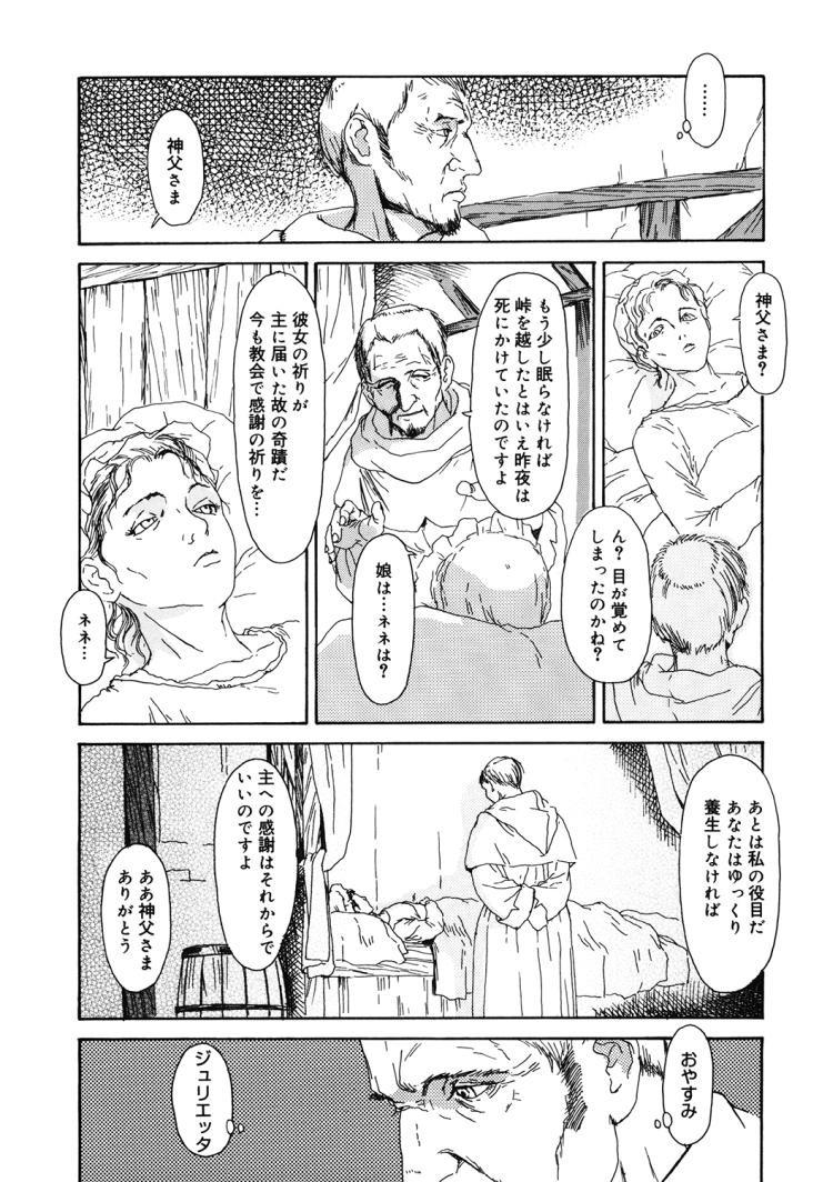魔女狩り エロ同人誌情報館004