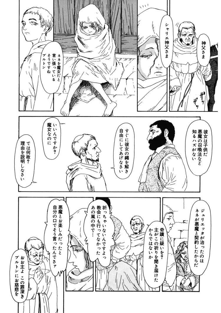 魔女狩り エロ同人誌情報館006