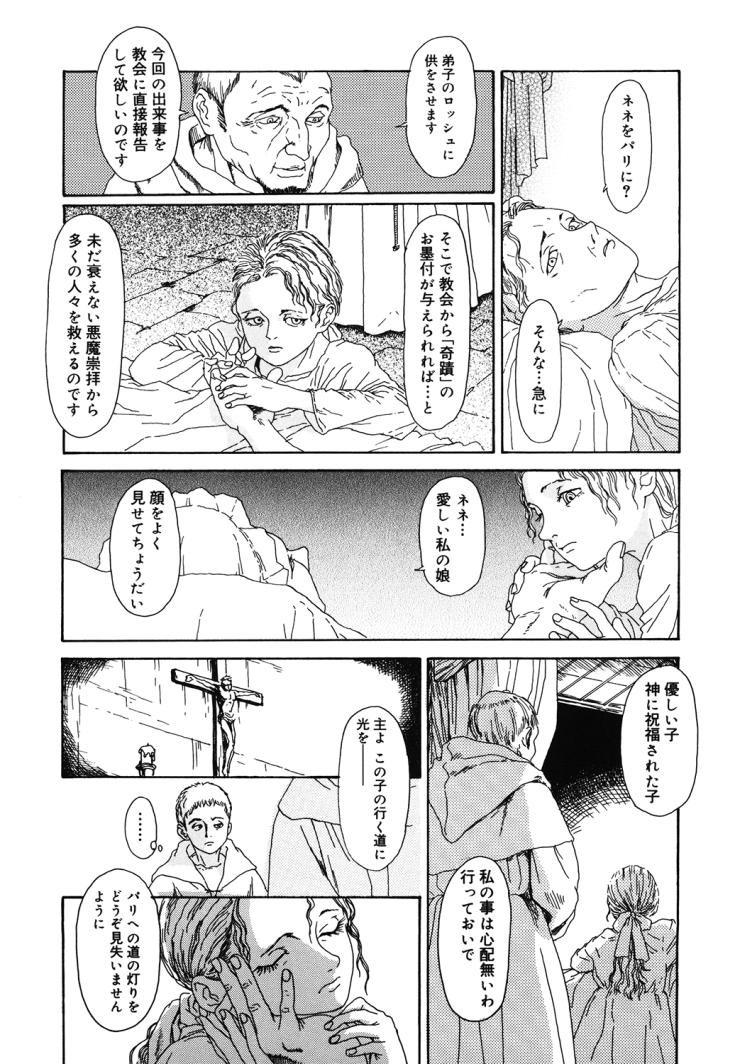 魔女狩り エロ同人誌情報館008