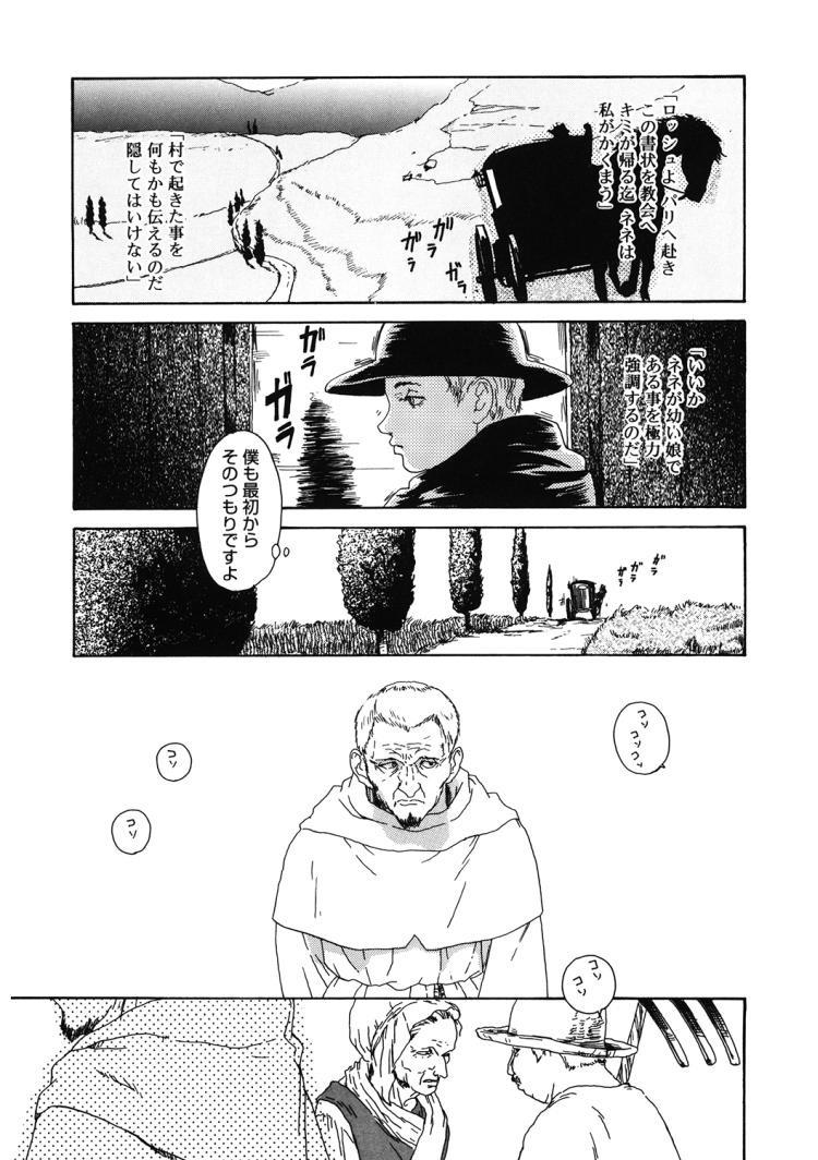 魔女狩り エロ同人誌情報館009