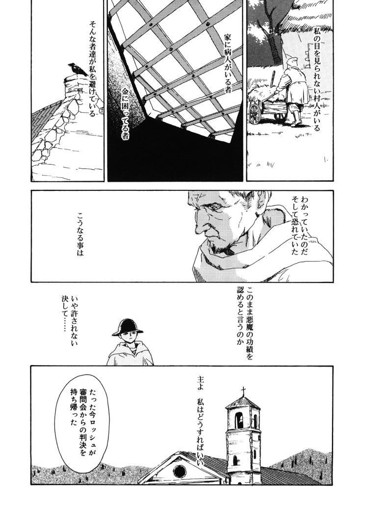 魔女狩り エロ同人誌情報館010