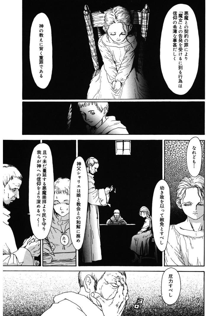 魔女狩り エロ同人誌情報館011