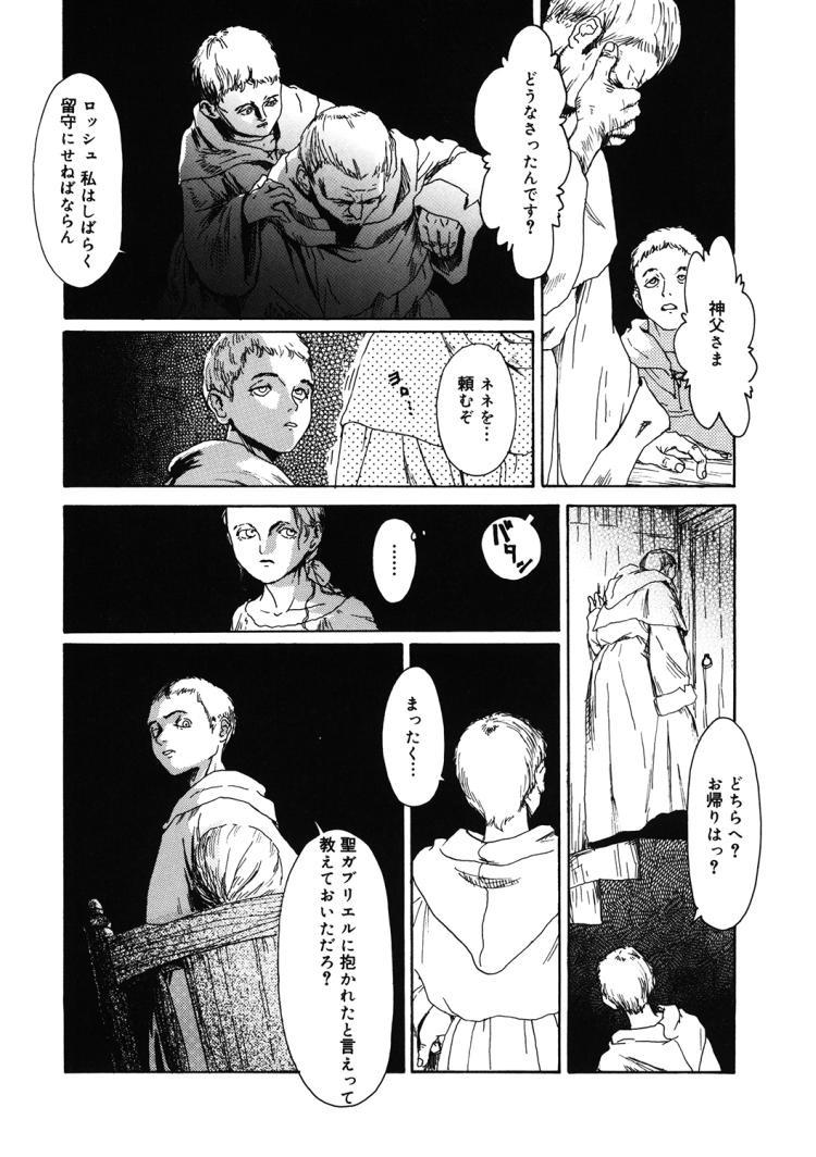 魔女狩り エロ同人誌情報館012