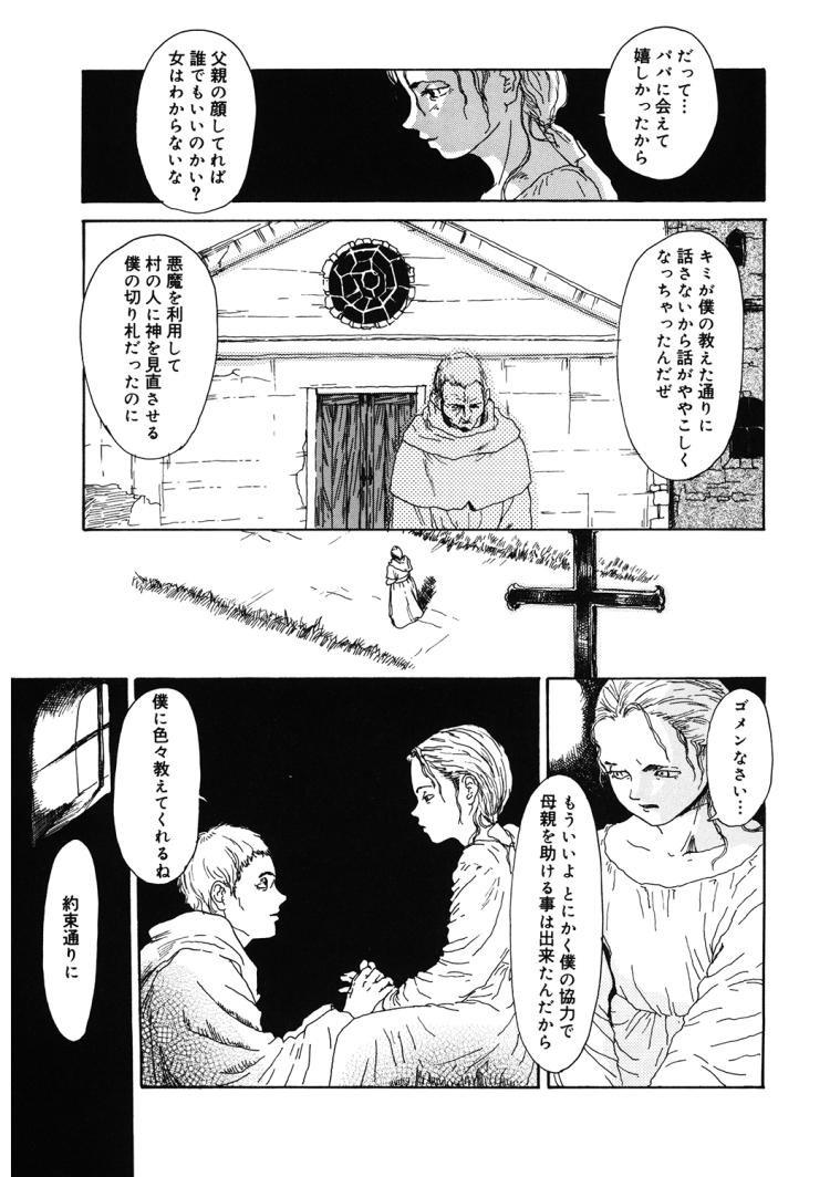 魔女狩り エロ同人誌情報館013