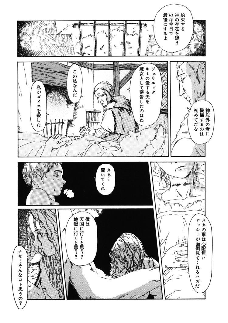 魔女狩り エロ同人誌情報館014