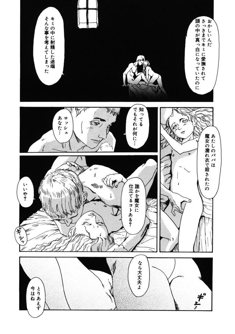 魔女狩り エロ同人誌情報館015