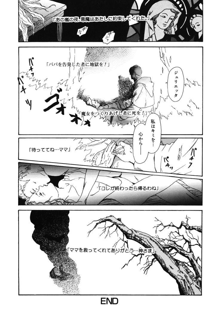 魔女狩り エロ同人誌情報館016