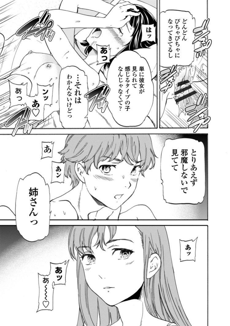 両刀女 エロ同人誌情報館015