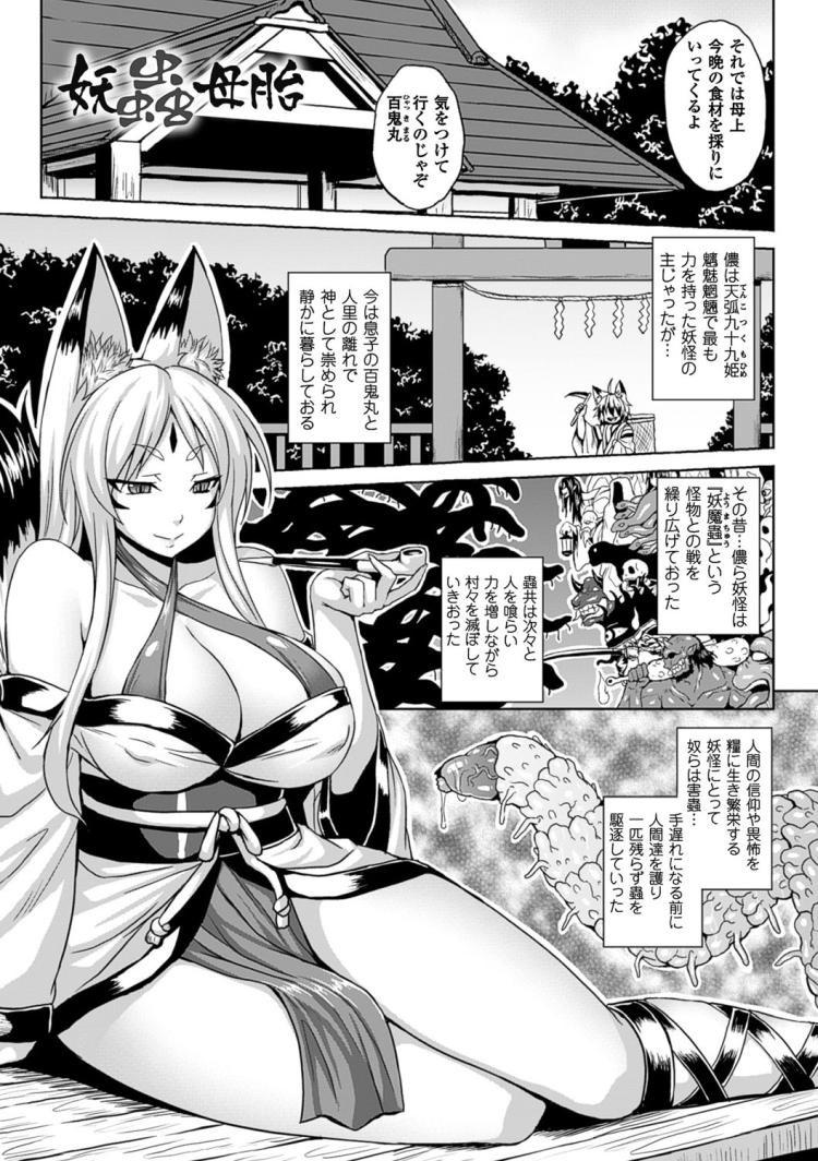 異種間恋愛 エロ同人誌情報館001