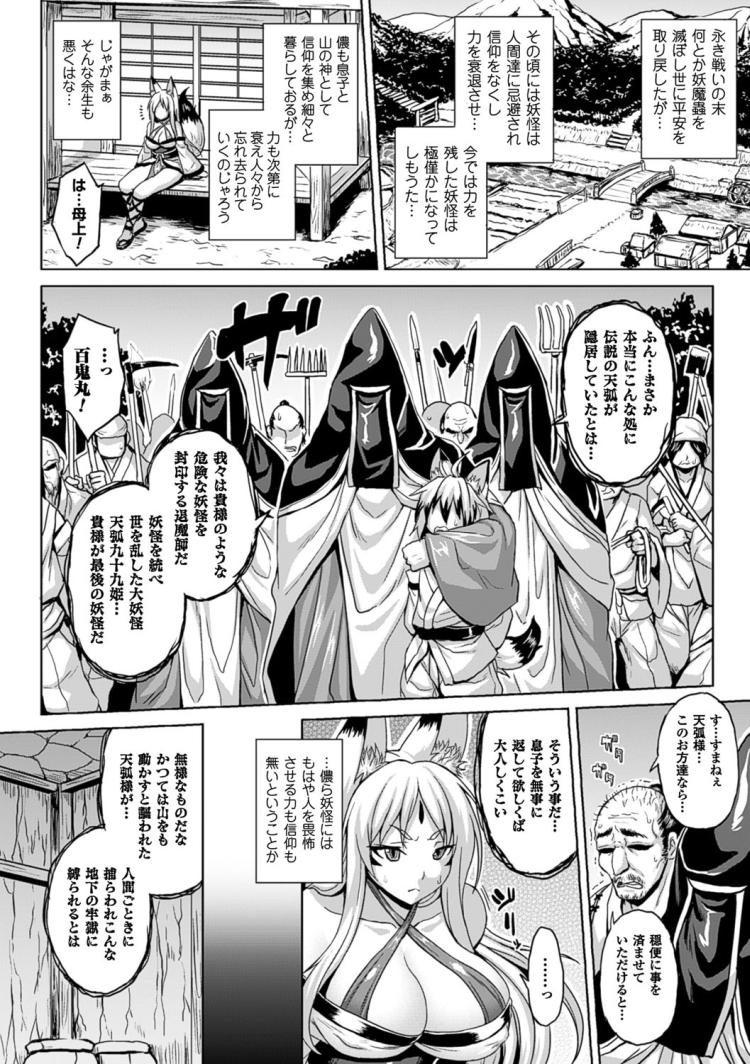 異種間恋愛 エロ同人誌情報館002