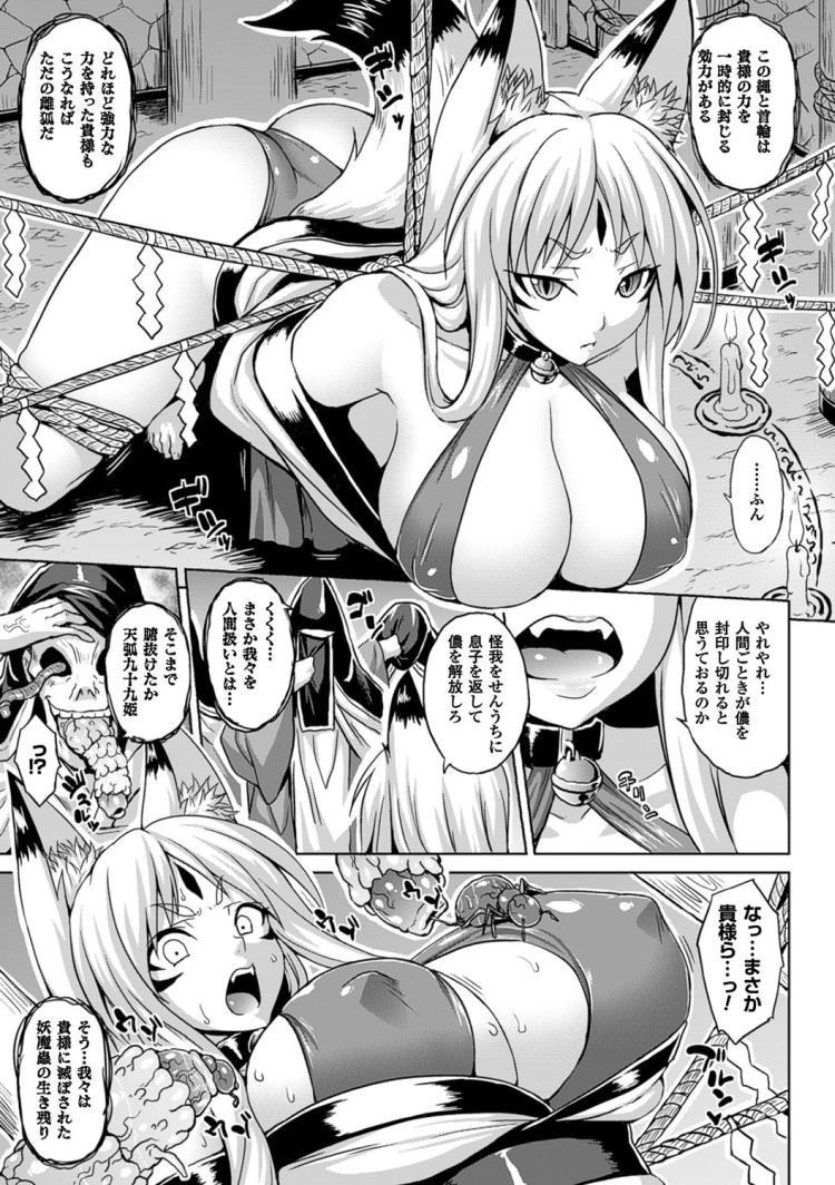 異種間恋愛 エロ同人誌情報館003