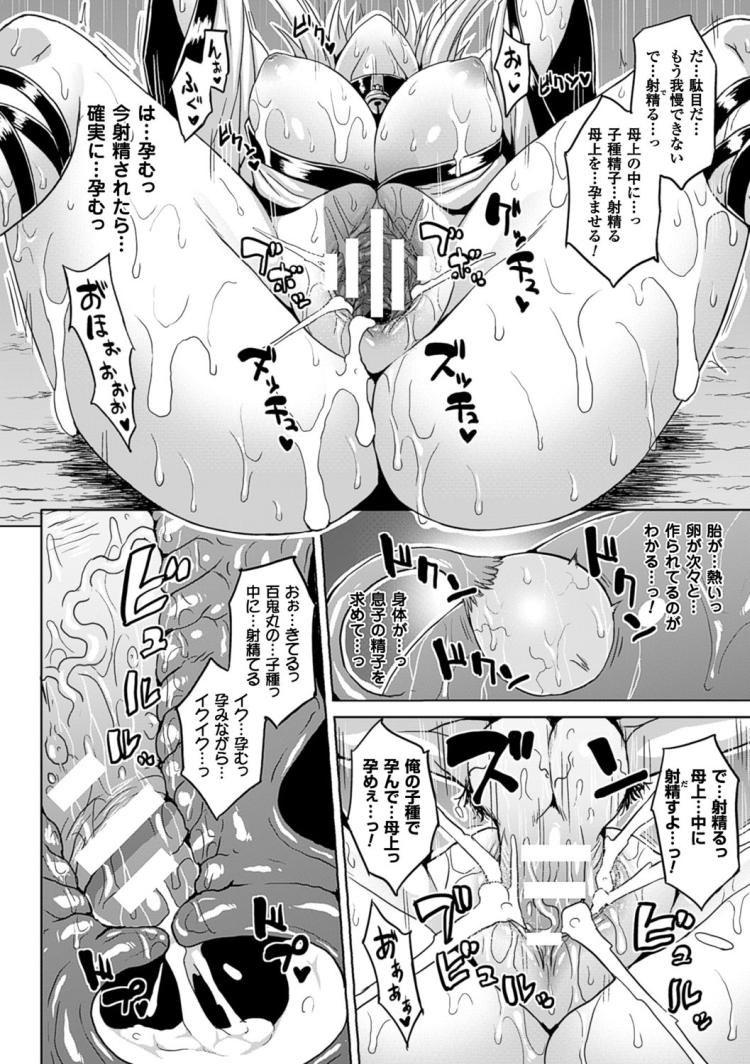 異種間恋愛 エロ同人誌情報館014