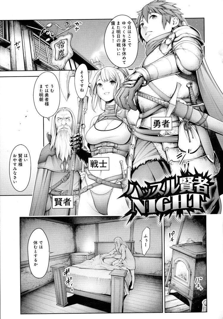 賢者タイム 由来 エロ同人誌情報館001