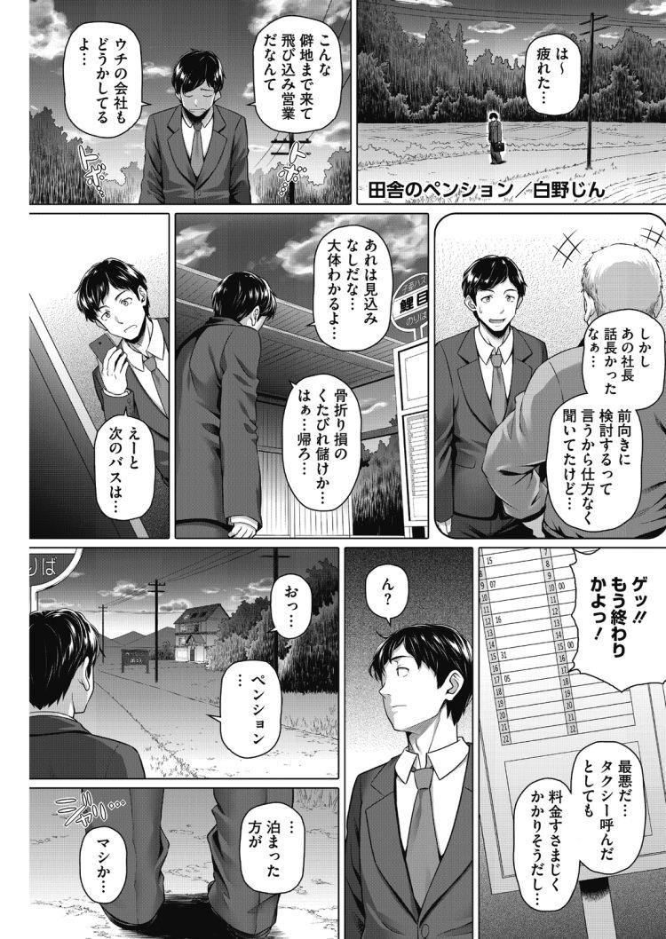 ふう族kamisama エロ同人誌情報館001