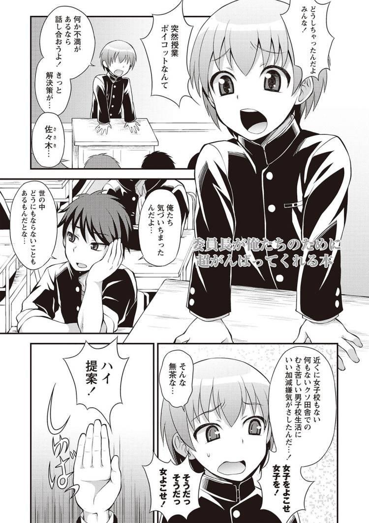男子高校生の日常 エロ同人誌情報館001