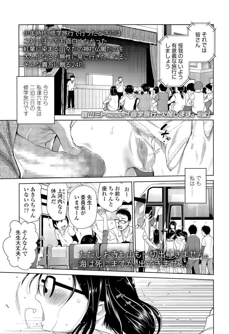 せックス漫画子供と大人 エロ同人誌情報館001
