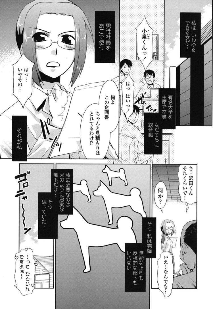 首輪 女性 散歩体験 エロ同人誌情報館001