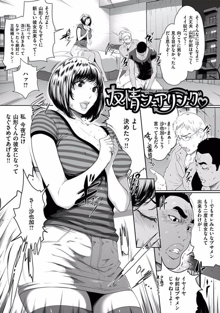 とモだチんぽ高画質 エロ同人誌情報館001