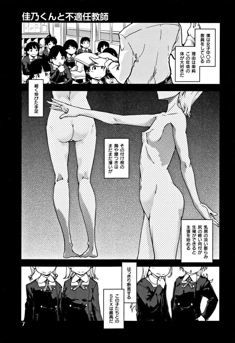 女子中学生の割れ目いじり エロ同人誌情報館001