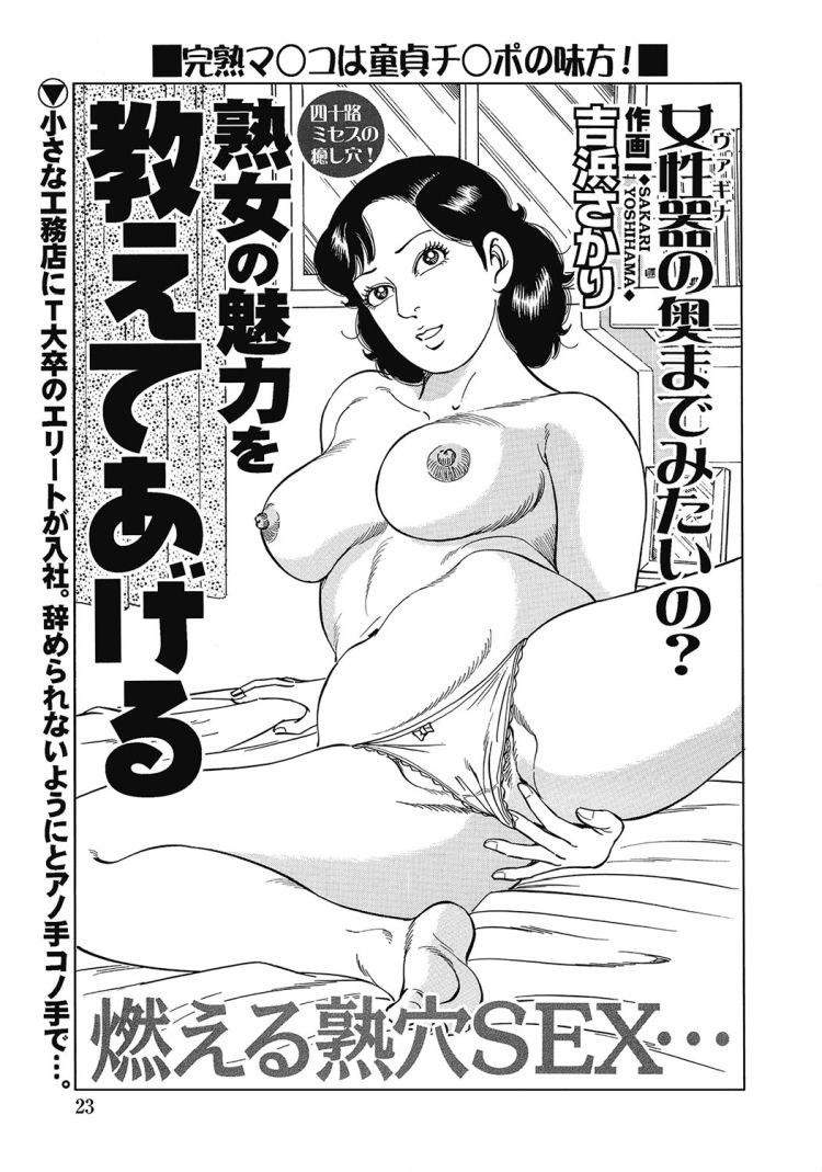 塾女性雑誌50代 漫画 エロ同人誌情報館001