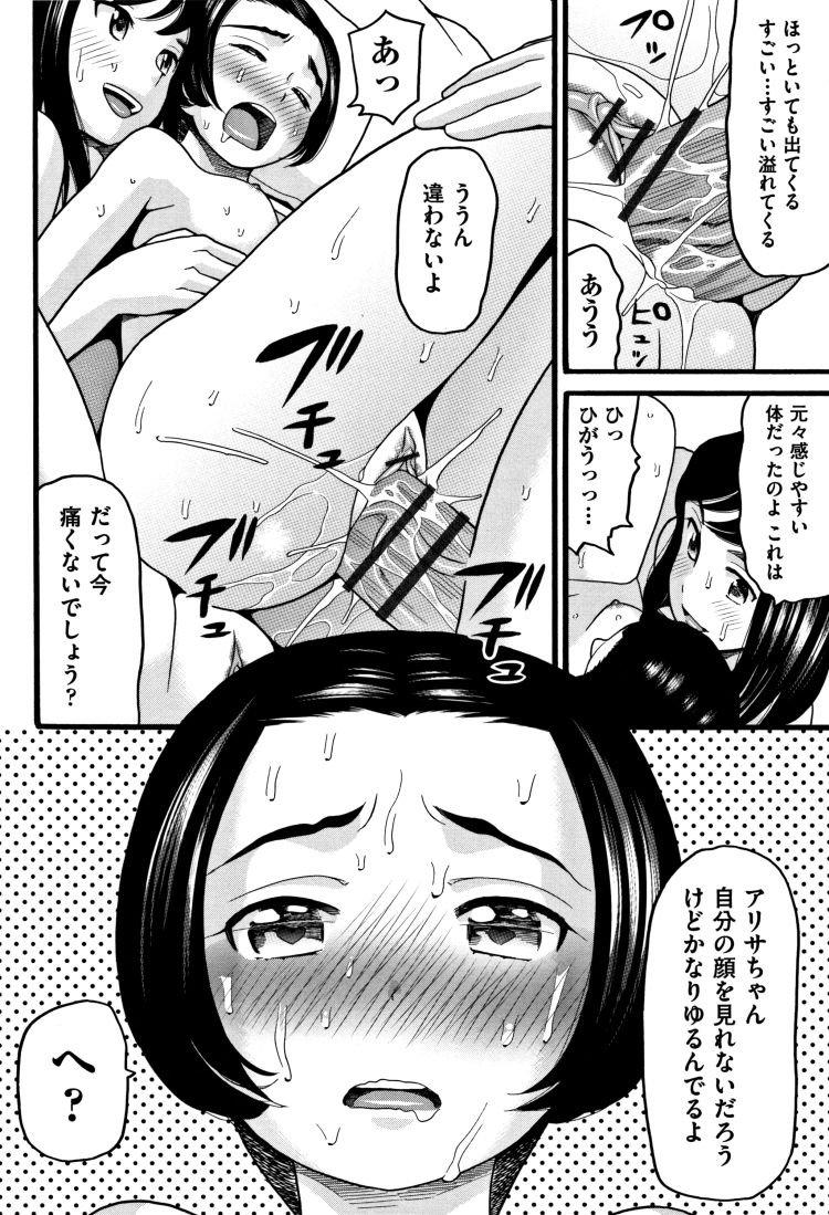 催眠性指導 アニメ エロ同人誌情報館014