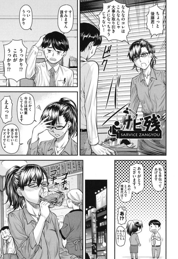 女上司の二股のアレ エロ同人誌情報館001