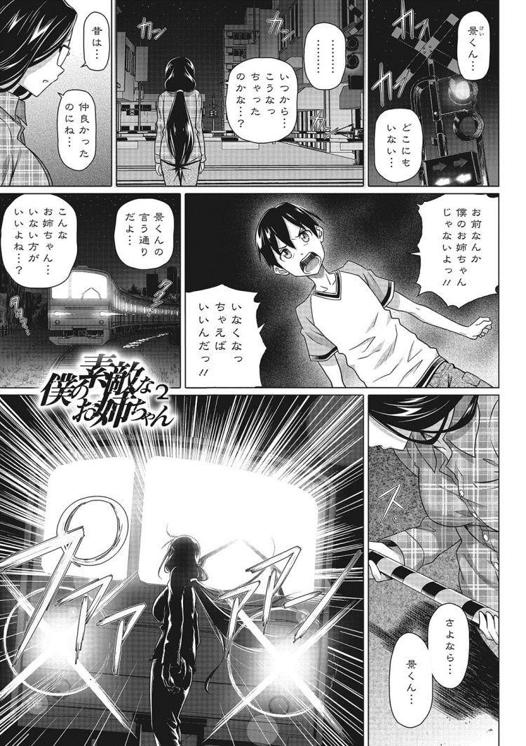 お姉さんの大股ひらき エロ同人誌情報館001