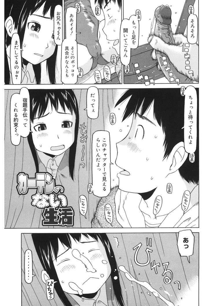 兄妹近親無料漫画 エロ同人誌情報館001