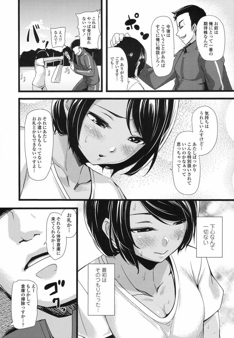 陸上女子 おかず エロ同人誌情報館004