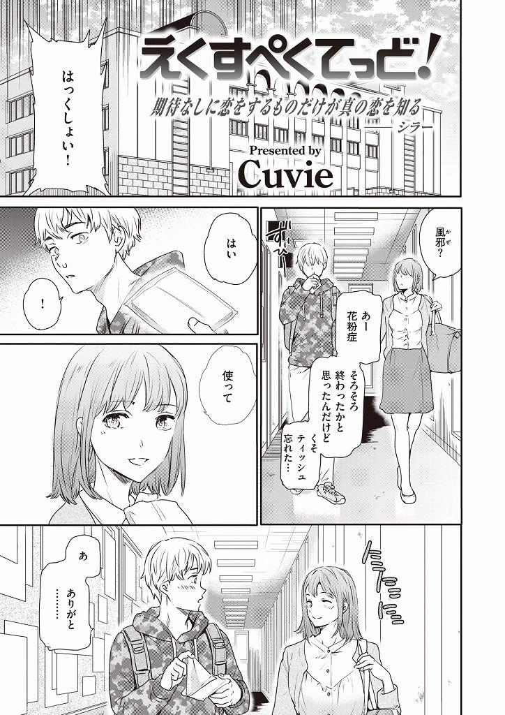 コんドーム 使用期限 エロ同人誌情報館001