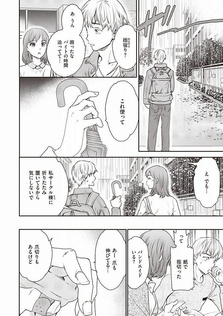 コんドーム 使用期限 エロ同人誌情報館002
