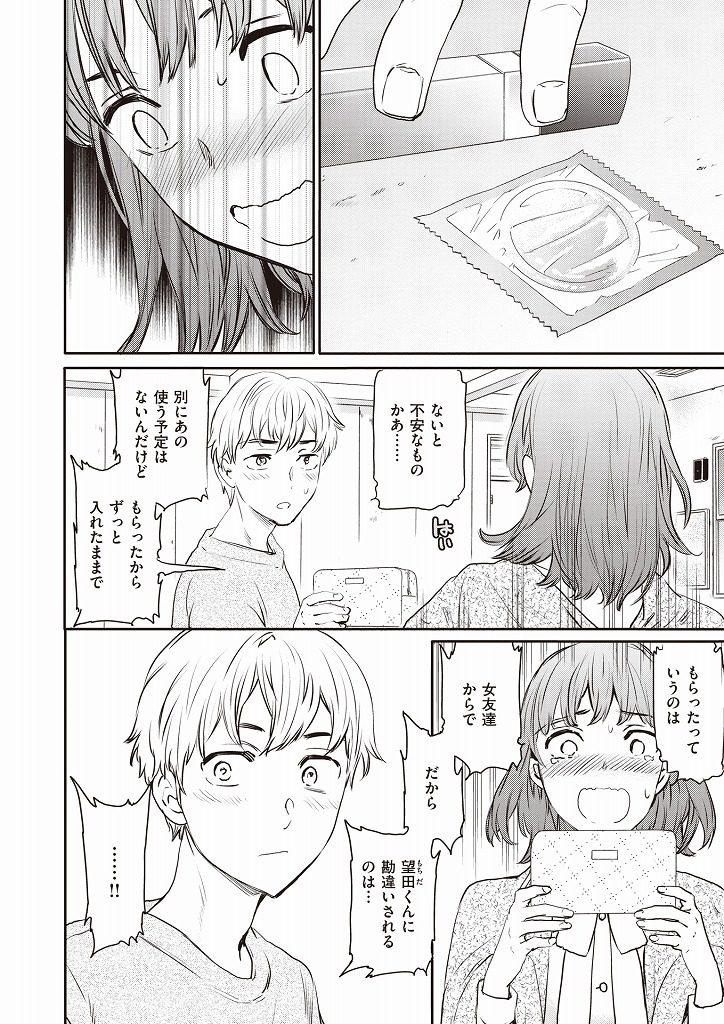 コんドーム 使用期限 エロ同人誌情報館004