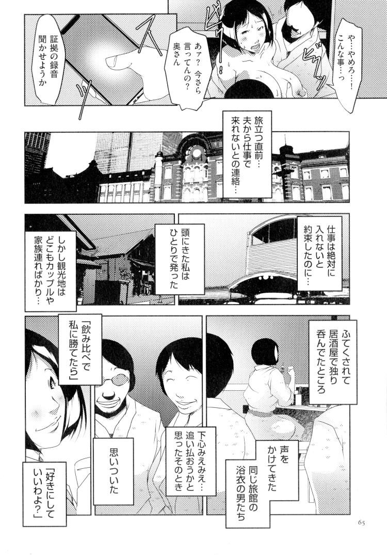 泥酔 ひと妻画像 エロ同人誌情報館003