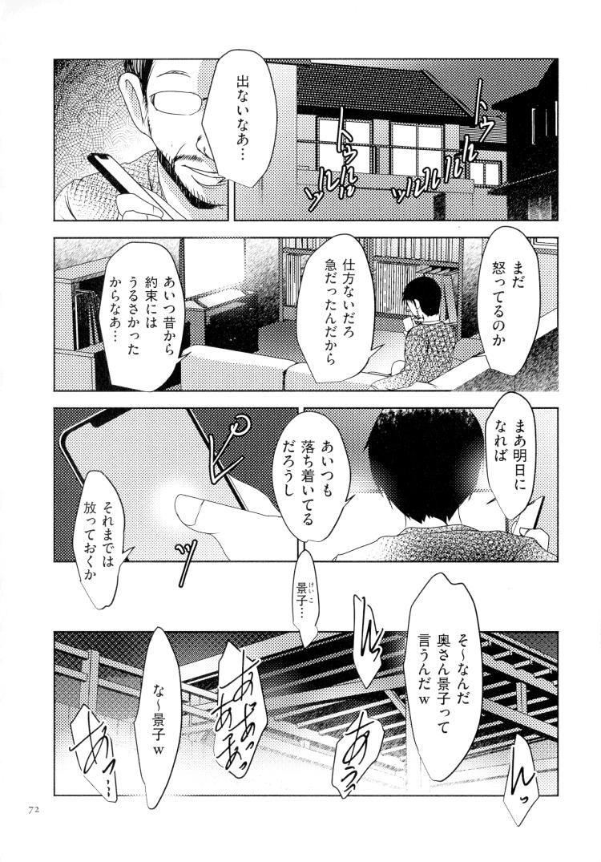 泥酔 ひと妻画像 エロ同人誌情報館010